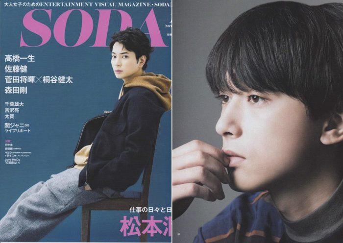 SODA,11月号,吉沢亮